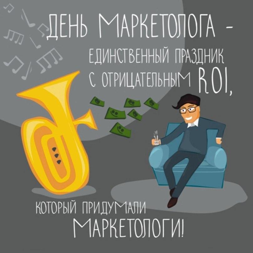 Стихи поздравление маркетологу