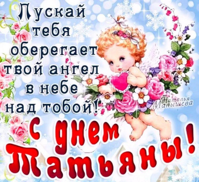Поздравление на тетянин день