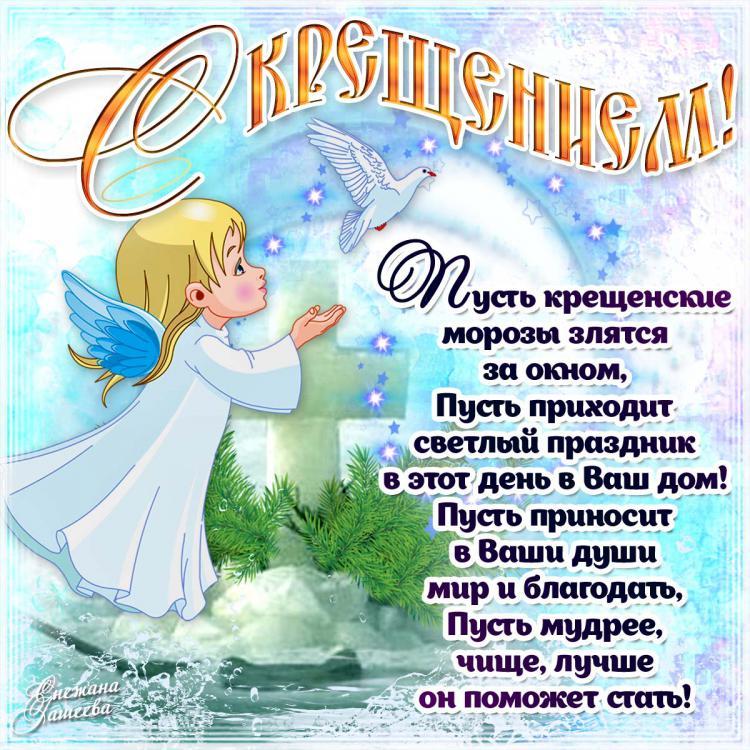 стих о крещении поздравление с крещением в стихах можно сразу