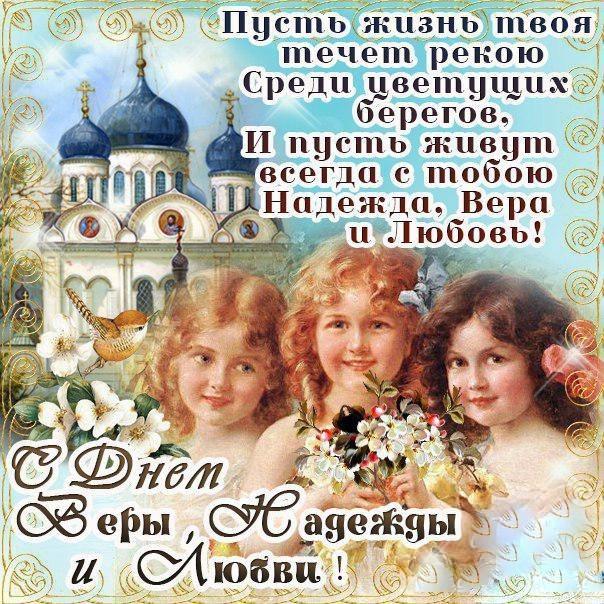 Картинка поздравления с праздником веры надежды и любви, приколы