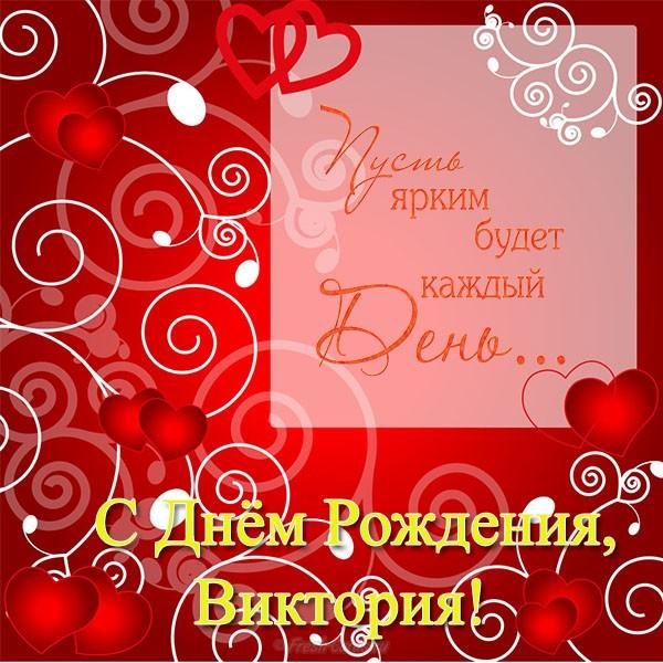 Поздравление с днем рождения подруге виктория в картинках, новогодняя фриланс открытки