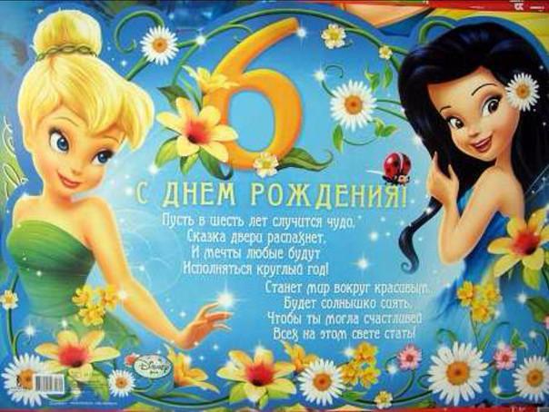 Поздравление с днем рождения дочери 6 лет подруги