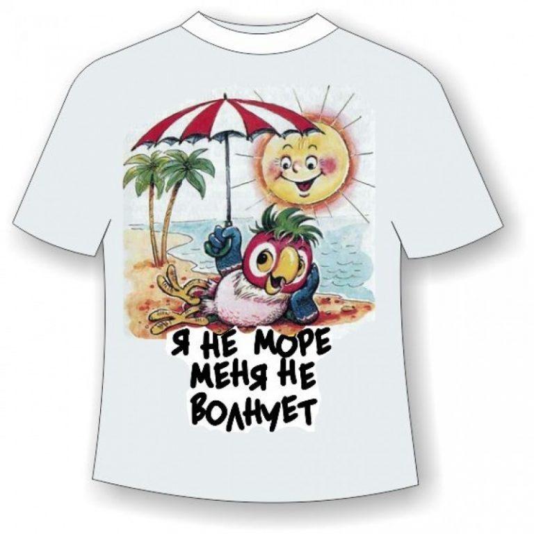 меня футболки с веселыми картинками москва длительный