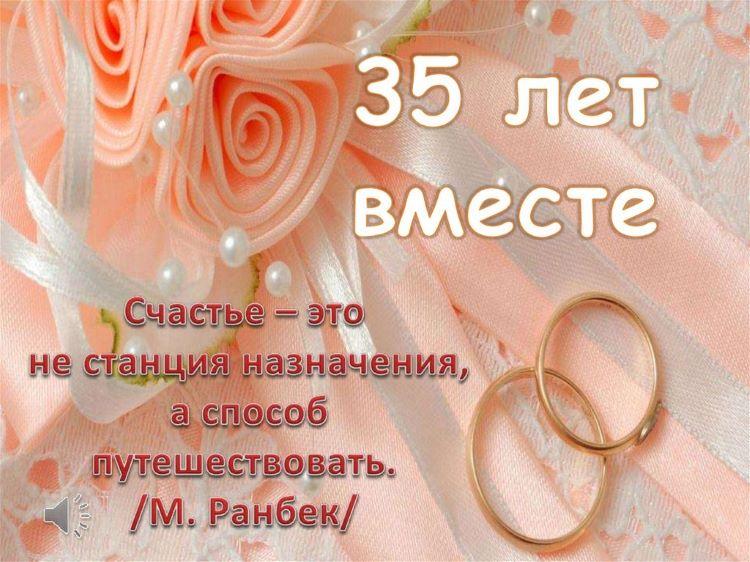 Короткие поздравление с 35 летием свадьбы