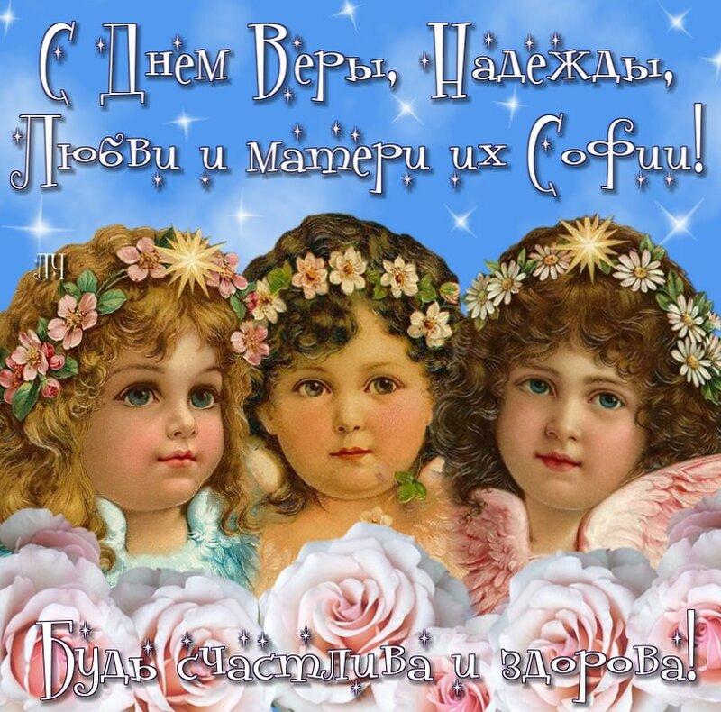 Днем, вера надежда любовь праздник поздравление в картинках