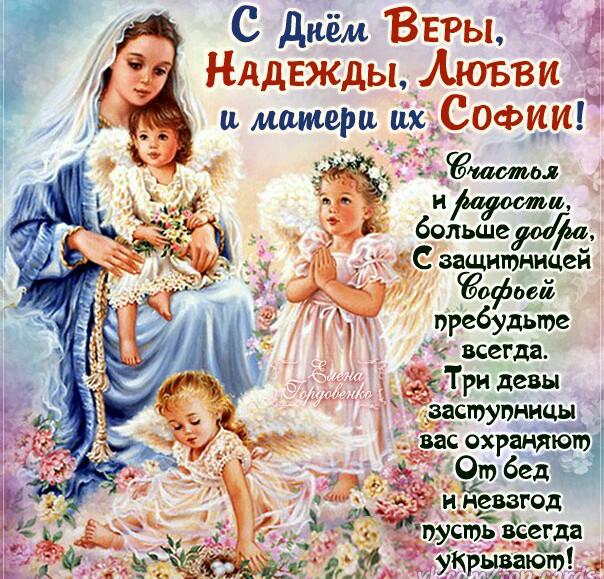 Картинки с поздравлением веры надежды и любви