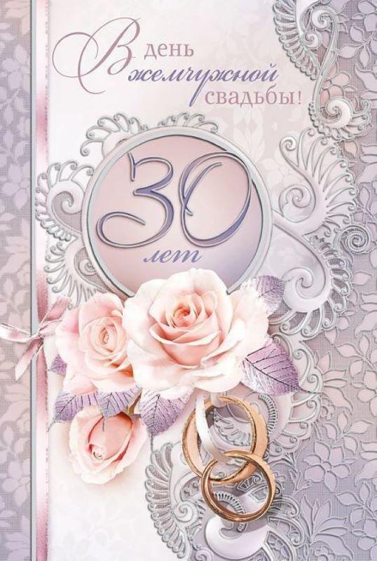 pozdravlenie-s-zhemchuzhnoj-svadboj-otkritki foto 18