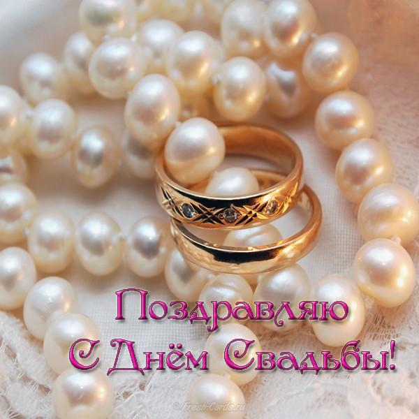 Шуточные поздравления на 30 лет свадьбы