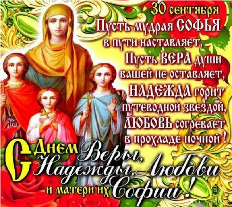 помощью поздравления с праздником веры надежды любви или чалму основном