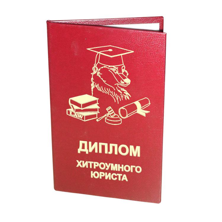 Поздравление юристу диплом