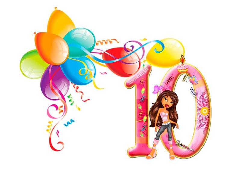 Открытка с днем рождения с 10 летием девочку