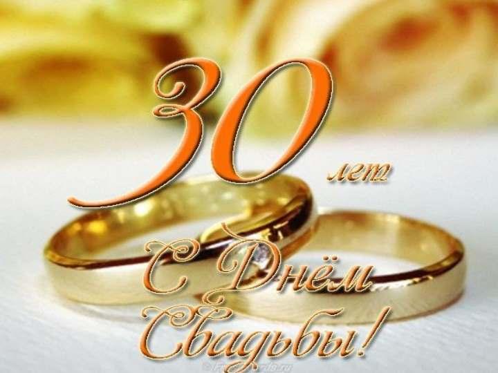 30 лет свадьбы поздравления красивые