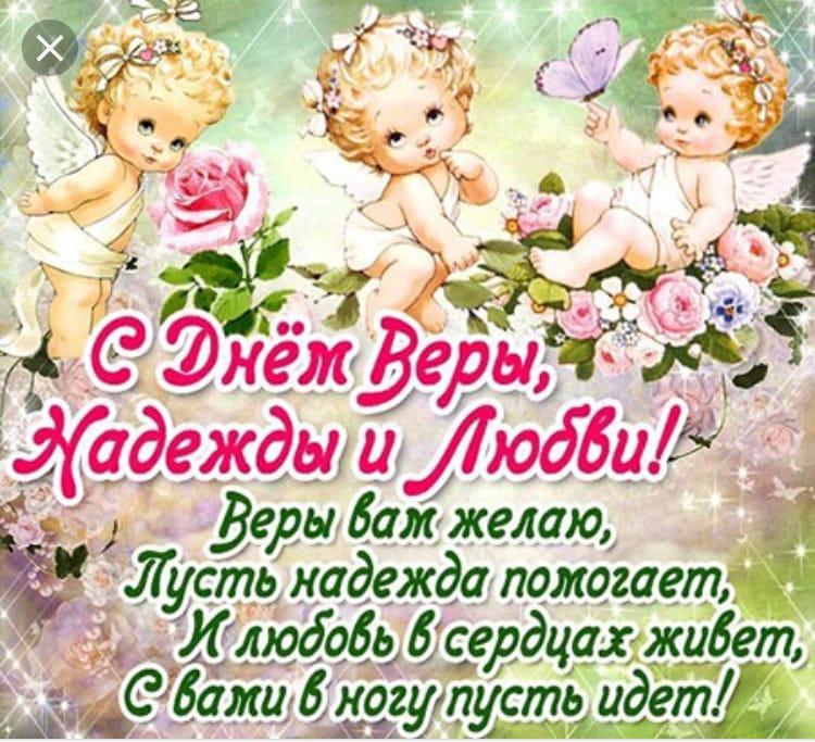 Поздравление с днем ангела короткие вера надежда любовь