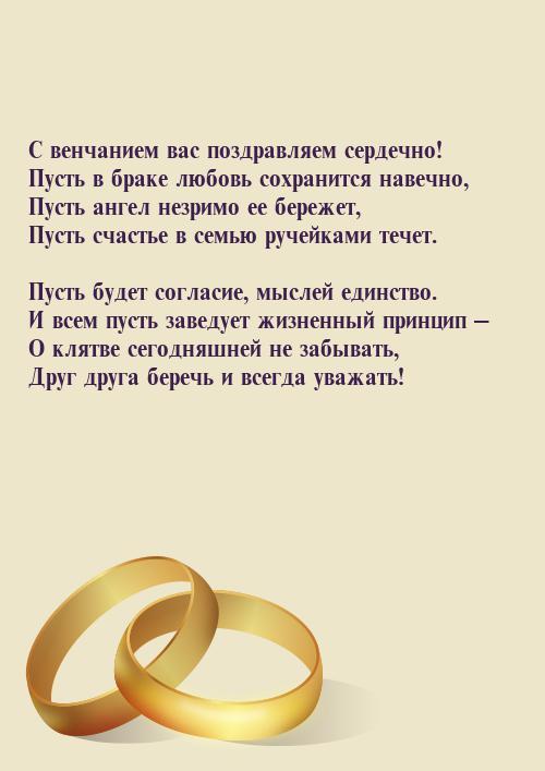 поздравления на свадьбу другу от свидетелей иеговы