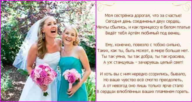 Поздравления на свадьбу сестре от сестры короткие прикольные