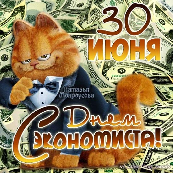 Картинка поздравление с днем экономиста