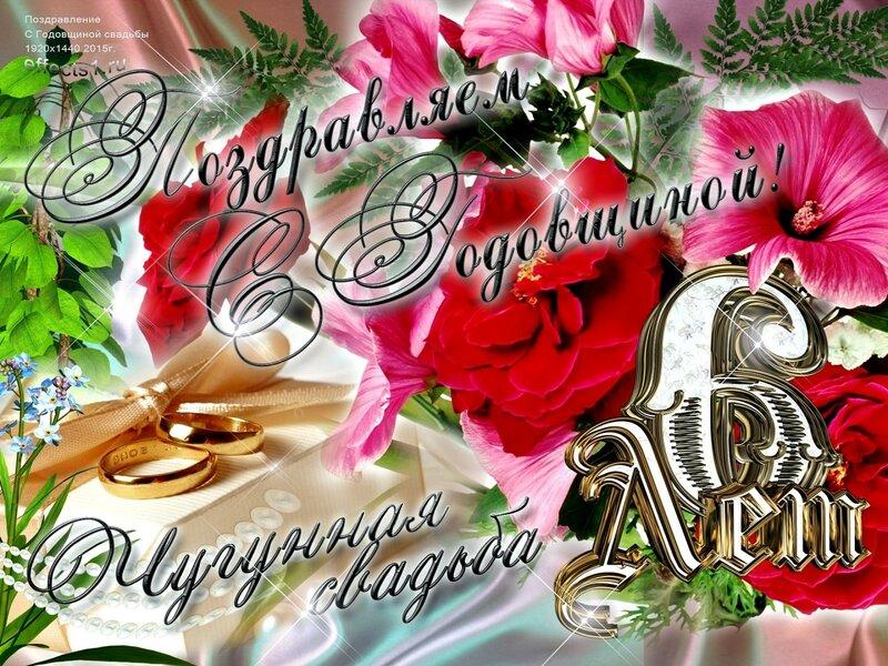 С годовщиной нас 6 лет поздравления