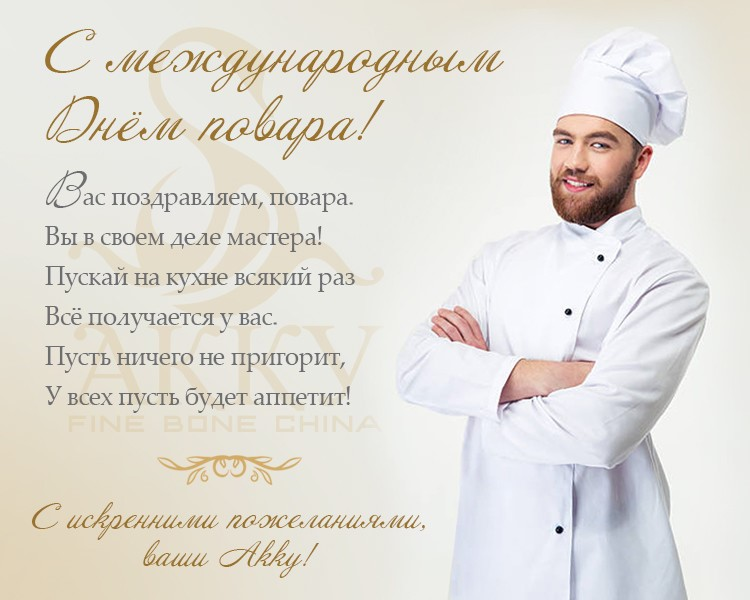 Поздравления для повара в стихах красивые