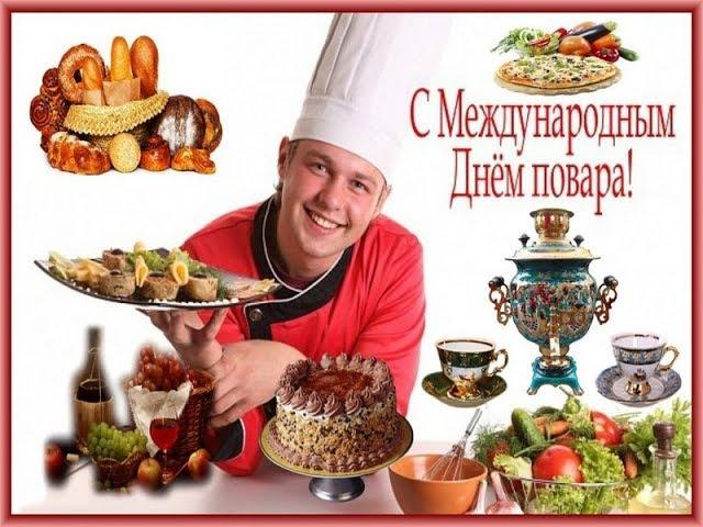 фото с международным днем повара вас есть
