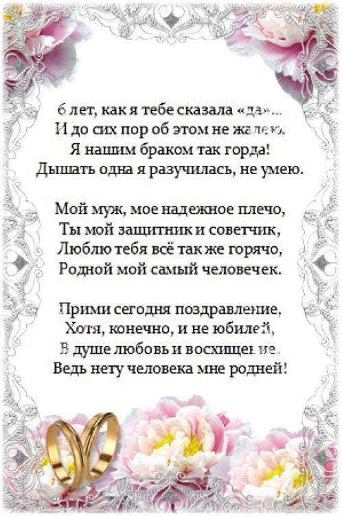 Стихи с годовщиной свадьбы 6 лет мужу от жены