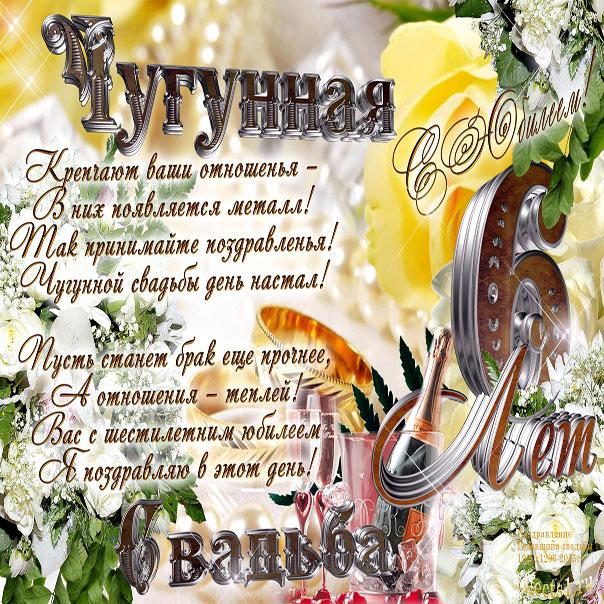 Поздравление на шестилетие свадьбы