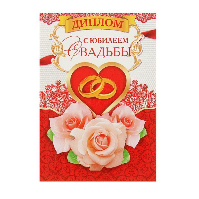Поздравление с бриллиантовой свадьбой от главы