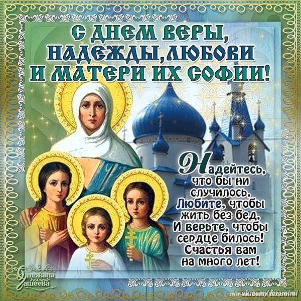 Надежда вера и любовь открытки поздравления