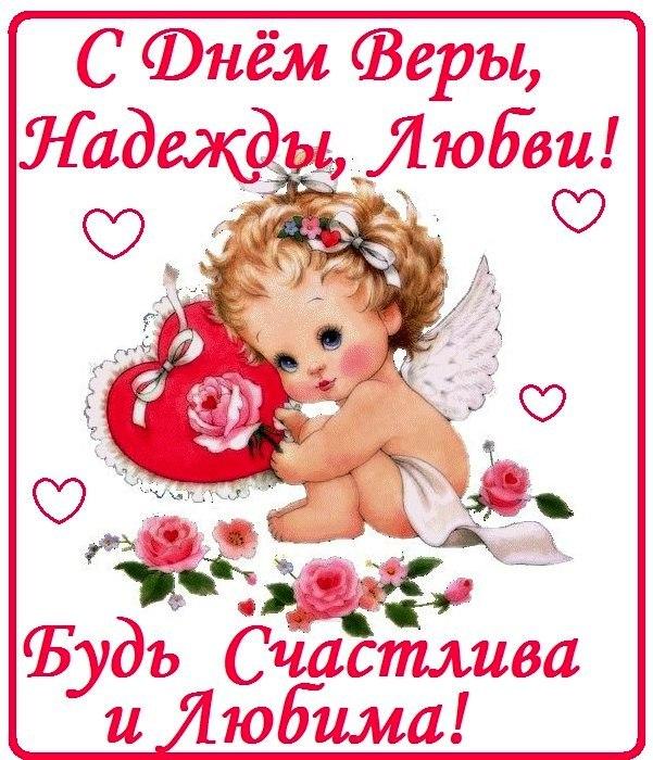 Поздравления с верой надеждой и любовью в картинках прикольные
