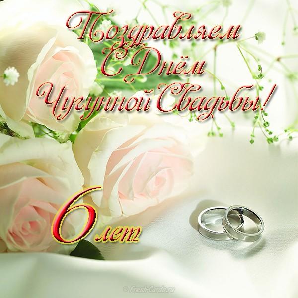 Чугунная свадьба поздравление картинки, рисунки