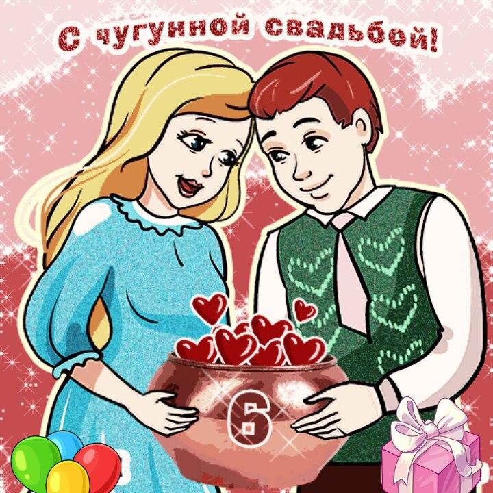 Свадьба шесть лет открытка