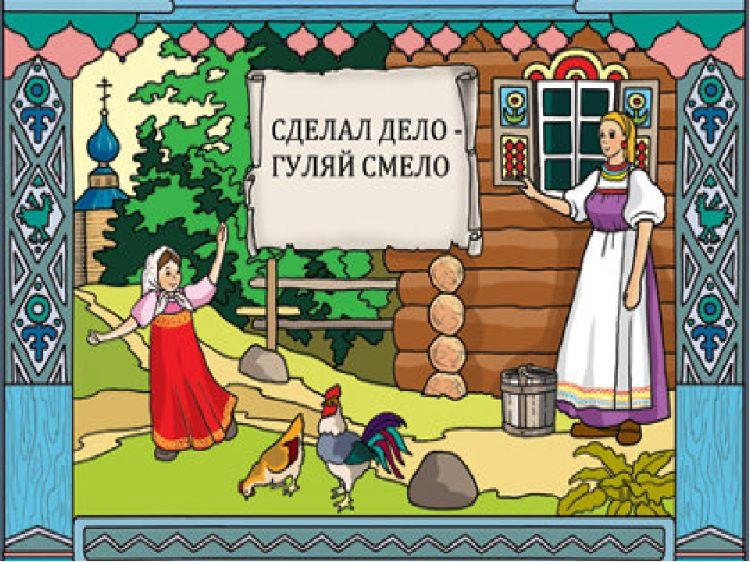 картинками к пословицах и поговорками девочка поле