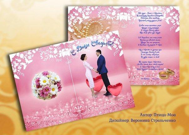 Поздравлением, поздравления картинки на свадьбу для сестренки