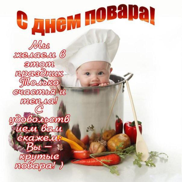 Картинка с днем рождения повару