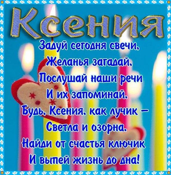 Стихи поздравления с днем рождения ксюша картинки