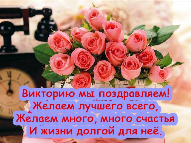 Поздравления с днем рождения викторию в картинках, марта картинки