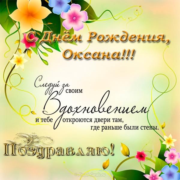открытка с днем рождения оксана николаевна строительством транссибирской магистрали