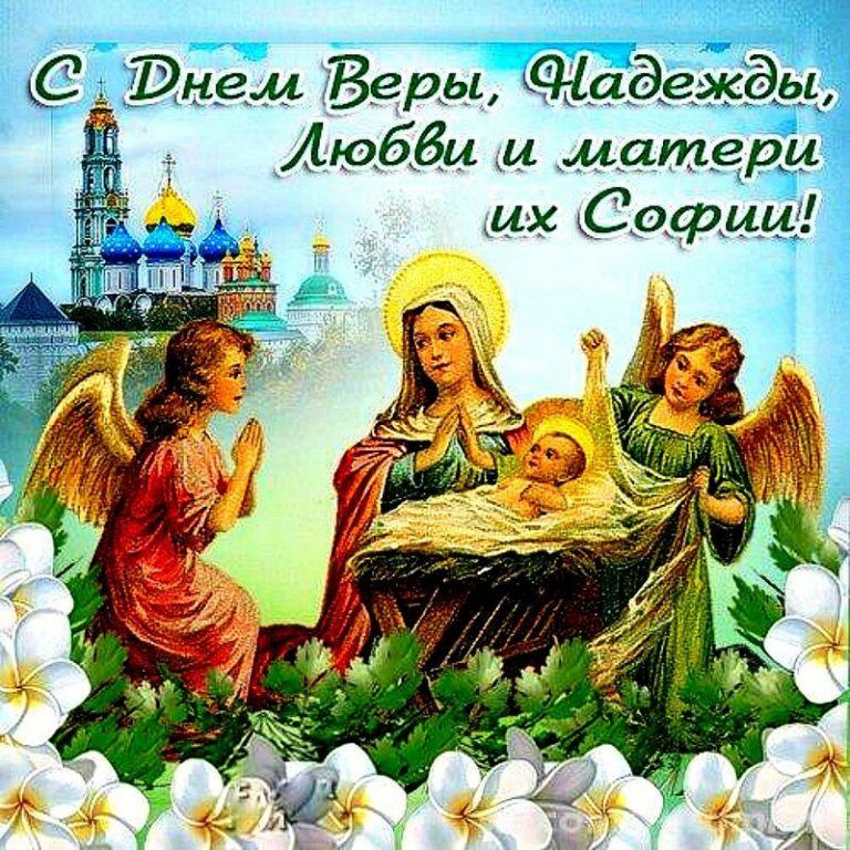 Фото поздравления вера надежда любовь и мать их софия