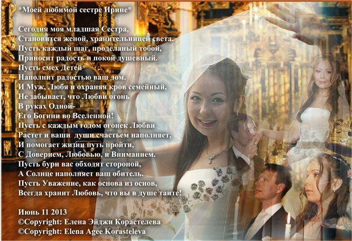 Стихотворение поздравление со свадьбой от сестры