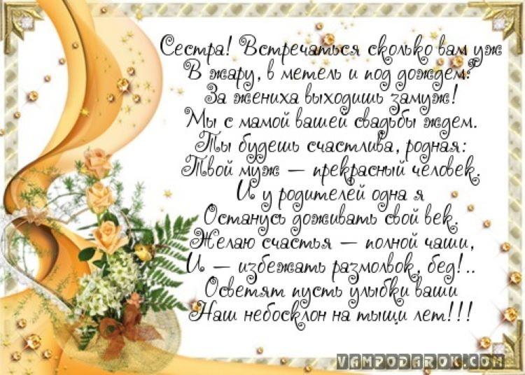 Поздравление на свадьбу для сестры в прозе