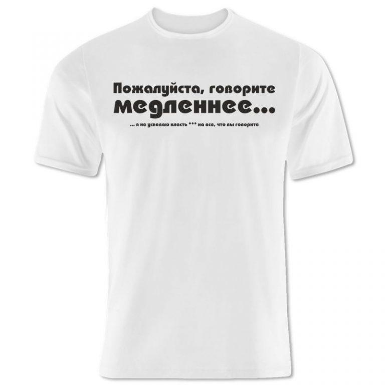 Мужские футболки с прикольными надписями и картинками