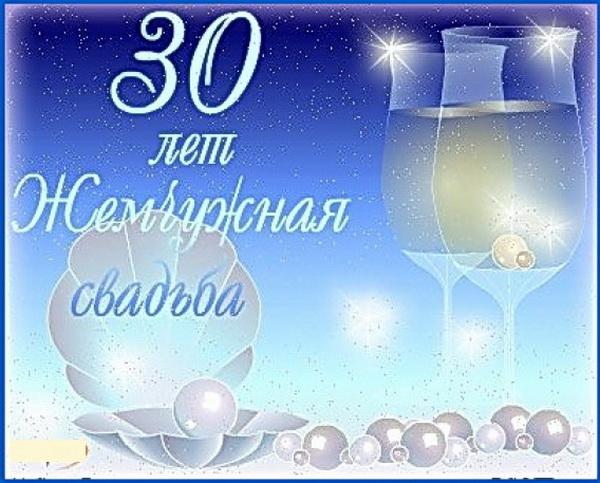 поздравления с 30ти летием совместной жизни незабываемые
