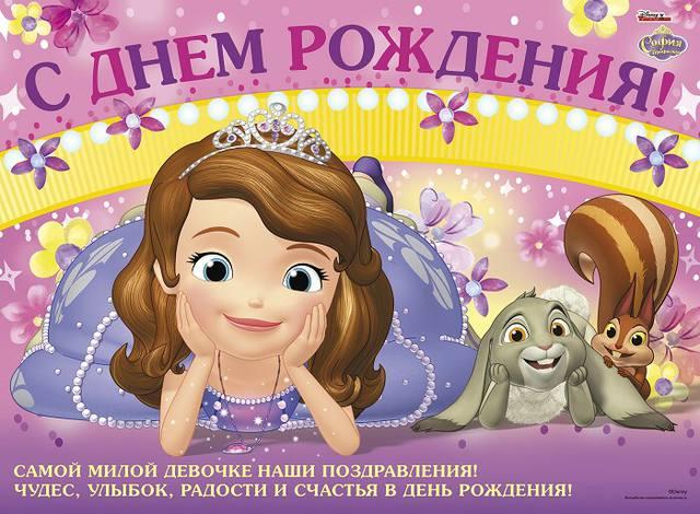 Голосовое поздравление с днем рождения девочке 6 лет