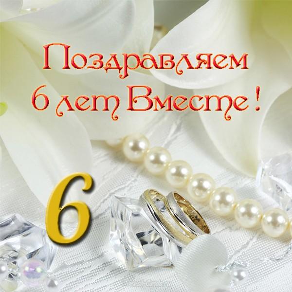 Годовщина 6 лет свадьбы поздравление