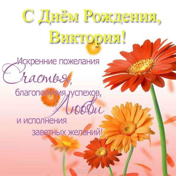 Днем, поздравления с днем рождения викторию в картинках