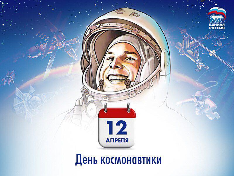 Открытки, картинки всемирный день авиации и космонавтики