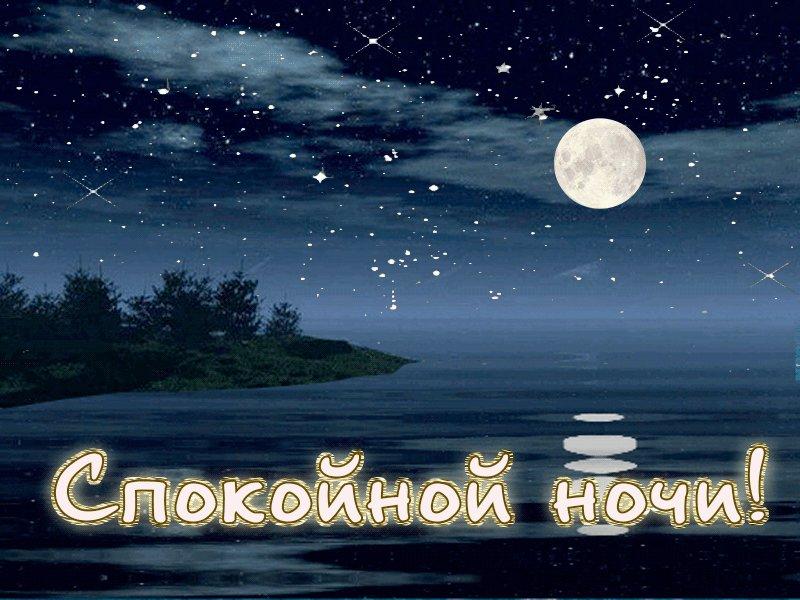 Онлайн анимационные картинки спокойной ночи мужчине