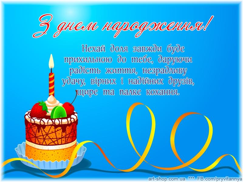 Открытки мужчине с днем рождения на украинском языке