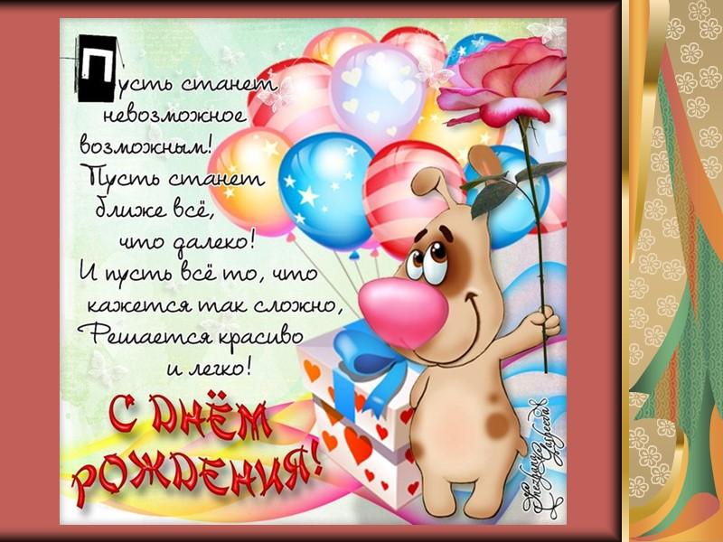 Поздравительная прикольная открытка с днем рождения коллеге женщине