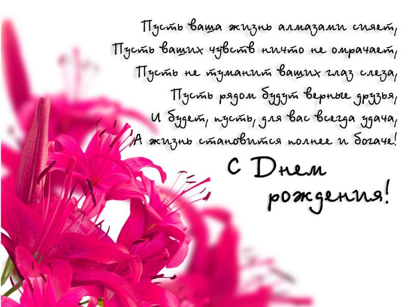 Каждый день, открытки с днем рождения женщине начальнику от коллектива в стихах красивые