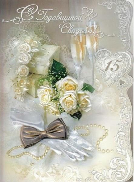 С 15 летней годовщиной свадьбы открытка